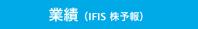 ヤマダ電機業績_IFIS 株予報