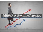 SGB_急騰株スクリーニング 50.071